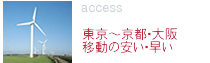 東京から大阪 アクセス