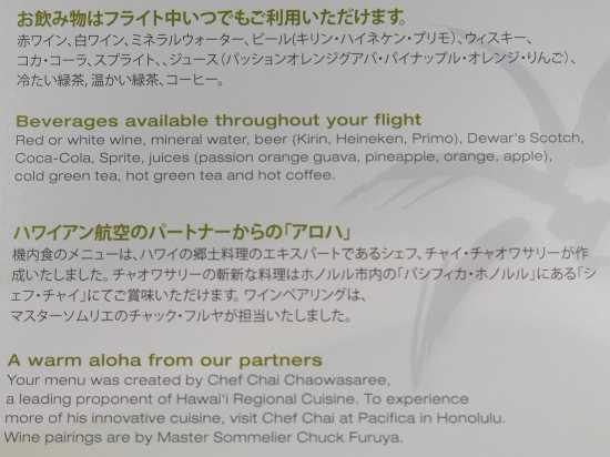 ハワイアン航空 ドリンクサービスの種類