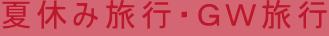 三河安城ホテルのおすすめ | 夏休み旅行