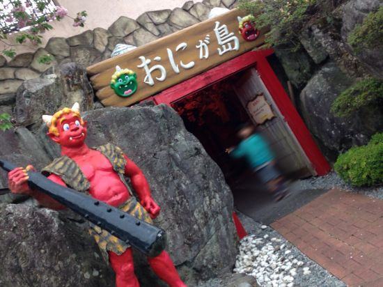ジョイフルパーク鬼ヶ島