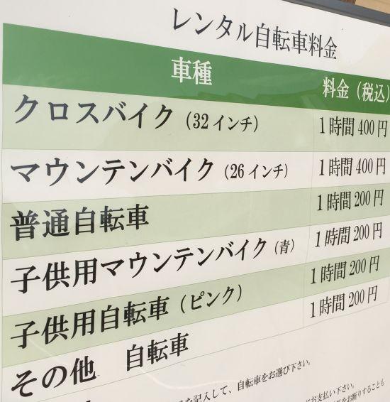 蒜山レンタサイクル料金