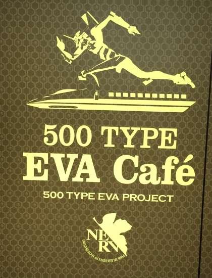 エヴァンゲリオンカフェ 500type cafe