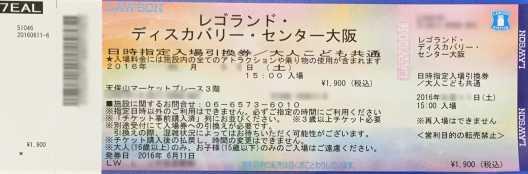レゴランゴ大阪 割引チケット