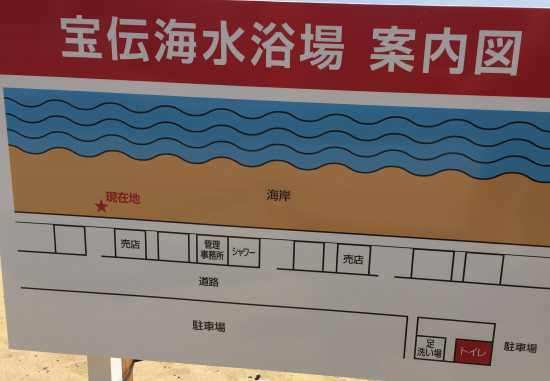 宝伝海水浴場 地図